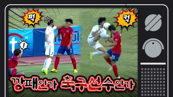 [그때 스포츠뉴스] '황당,실소' 축구이야기