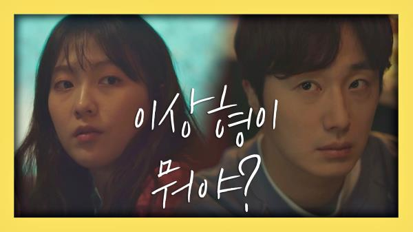 """(부끄>_<) """"넌 이상형이 뭐야?"""" 티격태격 정일우-강지영"""