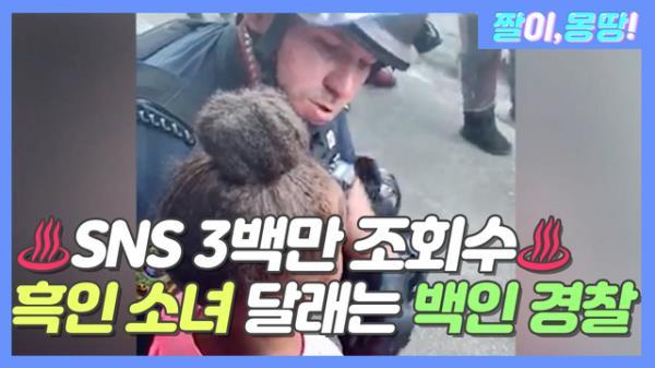 ♨SNS 3백만 조회수♨ 흑인 소녀 달래는 백인 경찰!
