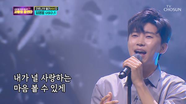 임영웅 '서시'♪ 남자의 응원곡 (노래방 필수)