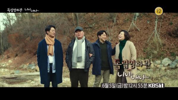 [예고] 제24회 부산국제영화제 초청작 이동은 감독의 '니나 내나'[독립영화관]
