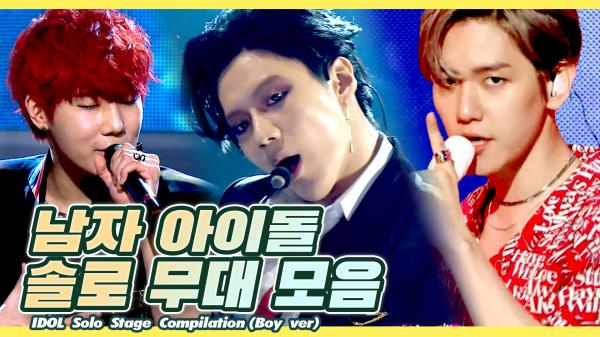 [MBC KPOP]🕺빛이 나는 솔로🕺 남자 아이돌 솔로 무대 모음