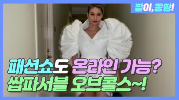 패션쇼도 온라인 가능? 쌉파서블!
