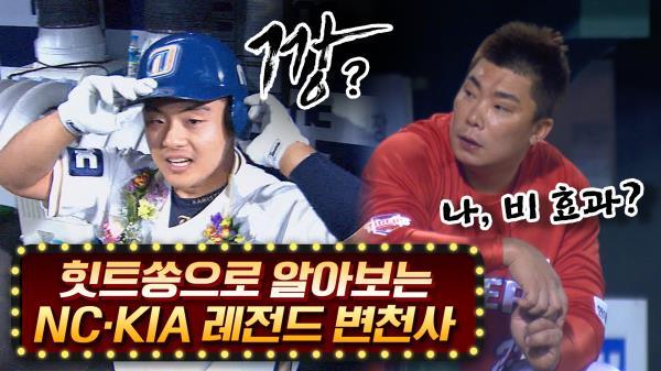 [ㅋㅂㅅ박물관] 힛트쏭으로 배우는 NC-KIA 근현대사 *오디오 필수!!*