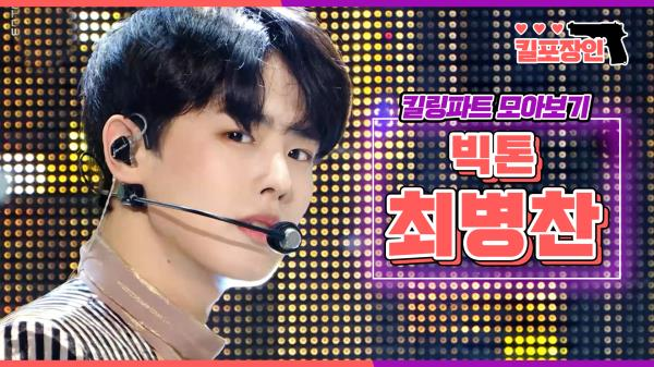 [MBCkpop] [킬포장인] ★빅톤 최병찬★ 킬링파트 모아보기 | VICTON CHOI BYUNGCHAN Killing Part Compilation