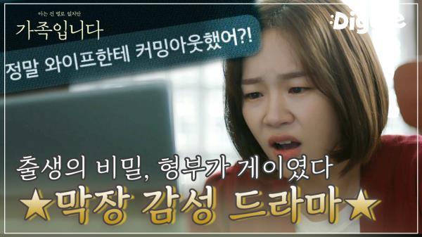 [#(아는건별로없지만)가족입니다] 아버지는 친부가 아니고, 남편은 동성애자였던 추자현.. 뒤늦게야 사실을 알고 충격받은 남매들T^T | #Diggle #MyUnfamiliarFa