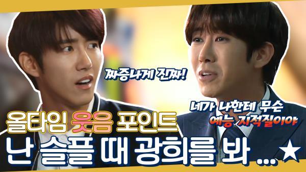 【광희】올타임 웃음 포인트 광희 모음집🤣 우울한 사람 필수 시청...🌟 | TVPP