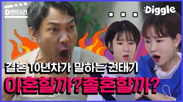 졸혼을 결심하는 부모님에 대한 결혼 10년차 현실 반응! (tvN 월화드라마 가족입니다 리뷰) | #Diggle #가족입니다 #디멘터리