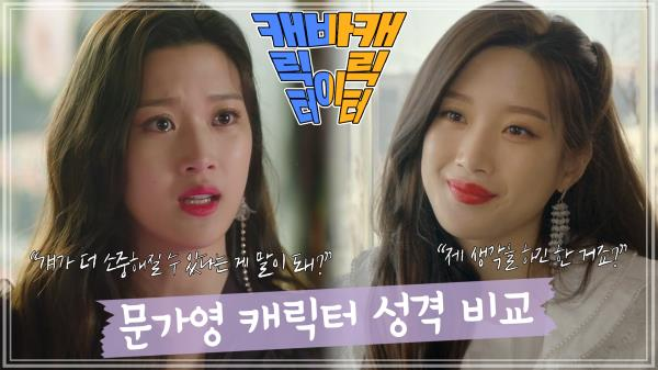 [캐바캐]🌸존예로운 문가영🌸 드라마 속 캐릭터 성격 비교 영상! 불신불만 최수지부터 엉뚱발랄 여하진까지•̀.̫•́✧ Moon Ga Yeong