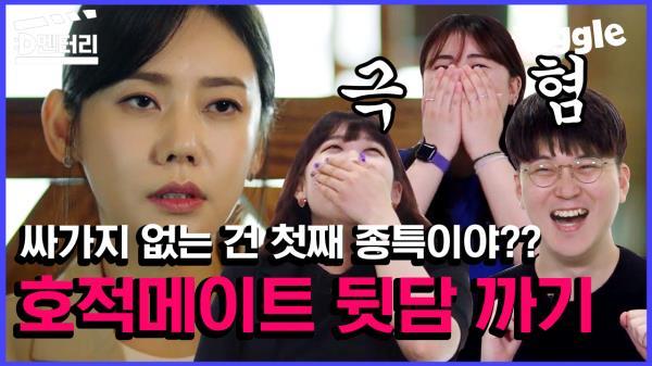 공감 200% 현실 남매란 이런 것ㅋㅋㅋ 드라마 리뷰 하랬더니 호적메이트 뒷담까는 현실 남매들 (tvN 월화드라마 가족입니다 리뷰) | #Diggle #가족입니다 #디멘터리