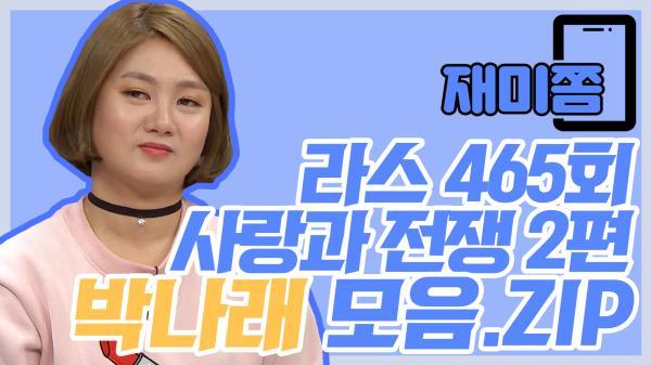 [재미쫌] 대상의 클라쓰! 다시보는 라스 털고 간 찐친케미2 #박나래와 친구들