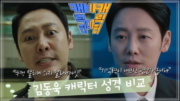 [캐바캐]😽믿고 보는 김동욱😽드라마 속 캐릭터 성격 비교!! 쾌남👊조장풍&겉바속촉🍪이정훈 Kim Dong Wook