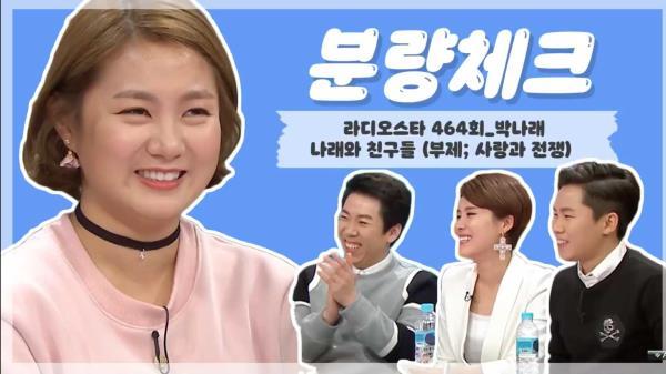 [재미쫌] 대상의 클라쓰! 다시보는 라스 털고 간 찐친케미1 #박나래와 친구들