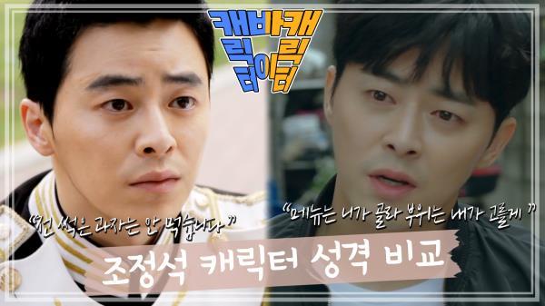 [캐바캐]📚연기의 정석 조정석📚 드라마 속 캐릭터 성격 비교! 아련보스⭐은시경&형사포스🚔차동탁