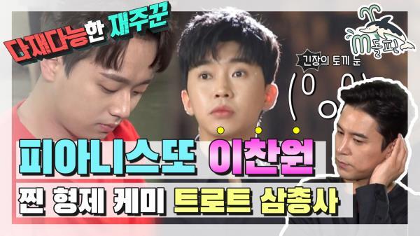 [엠돌핀] ★대세 임영웅★ 광고 촬영장에 나타난 피아니스또 찬원?! (ft. BBTS 장민호)ㅣ전참시ㅣ엠돌핀