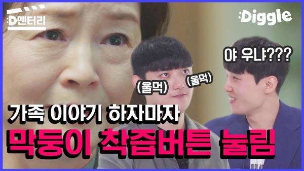 서로에게 하고 싶은 말 나누다 눈물샘 터진 형제T^T (tvN 월화드라마 가족입니다 리뷰) | #Diggle #가족입니다 #디멘터리