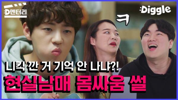 남동생한테 니킥맞고 무릎 꿇은 썰ㅋㅋㅋ 사이좋은 남매라도 몸싸움은 장난없음 (tvN드라마 가족입니다 리뷰) | #Diggle #가족입니다 #디멘터리