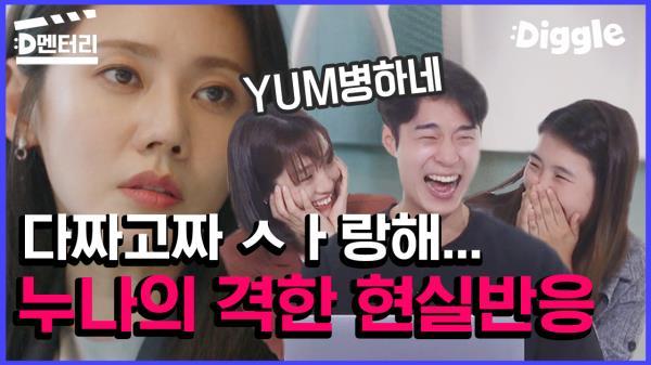 갑자기 누나한테 사랑해를 말한다면? 현실 반영 100% 남매 반응ㅋㅋㅋ (tvN 월화드라마 가족입니다 리뷰) | #Diggle #가족입니다 #디멘터리