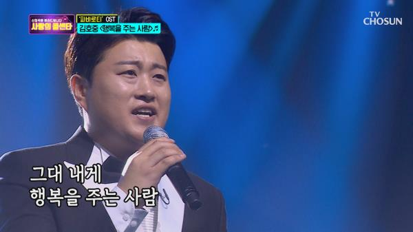 ⋄파바로티 주인공⋄ 김호중 '행복을 주는 사람' ♪