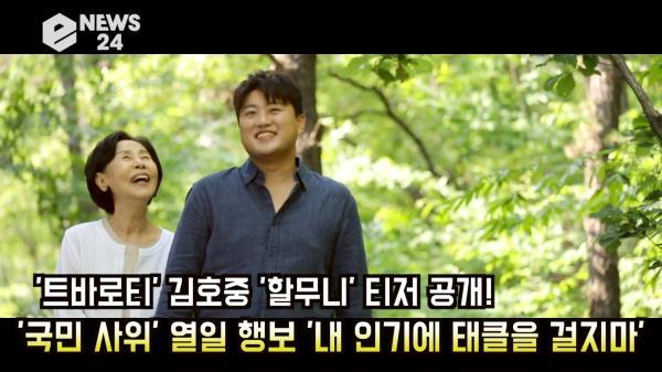 '트바로티' 김호중 '할무니' 티저 공개! '국민 사위' 열일 행보 '내 인기에 태클을 걸지마'