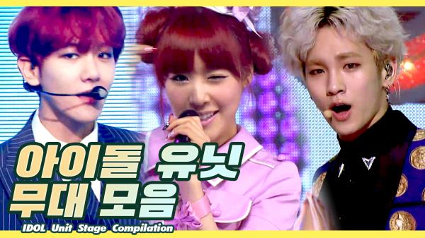 [MBC KPOP]이젠 택해 얘 아님 나 누구 ♬ 아이돌 유닛 무대 모음
