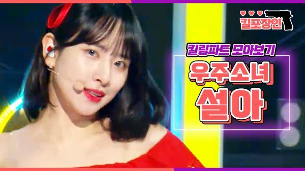 [MBCkpop] [킬포장인] ★우주소녀 설아★ 킬링파트 모아보기 | WJSN SEOLA Killing Part Compilation