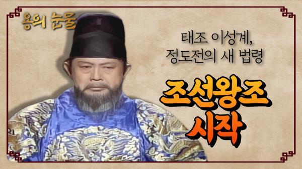 [꿀드] [용의 눈물 모음.Zip] 마침내 왕위에 오른 태조 이성계! 조선왕조의 역사적 개국과 정도전의 새 법령