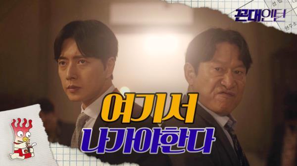 납치된 김응수 구하러 가는 박해진, 🐑아치 2인방에 용진호 등장?!