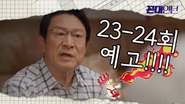 """""""목숨줄 내놓고 해야된다고."""" 꼰대인턴 23-24화 예고"""