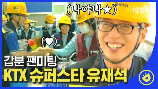 정비고 만인의 슈퍼스타 유재석🌠 15분 안에 KTX를 청소한다?! 열차를 청소하는 새로운 모습에 뭉클한 유재석│#디글 #일로만난사이