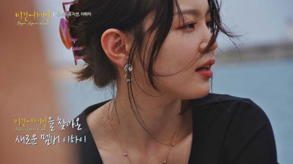 〈비긴어게인 코리아〉를 찾아온 새로운 멤버 '이하이'ღ'ᴗ'ღ