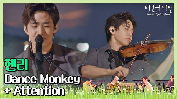 🎤음악 천재의 클라쓰↗ 헨리의 'Dance Monkey'+'Attention'♪