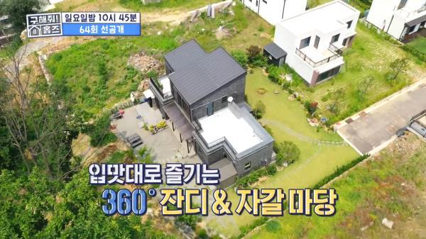 [선공개] 우리 가족만의 시크릿 공간! 프라이빗 하우스!