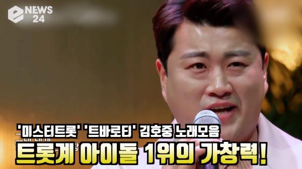 ′미스터트롯′ ′트바로티′ 김호중 노래모음, 트롯계 아이돌 1위의 가창력 ′행복을 주는 호중이′