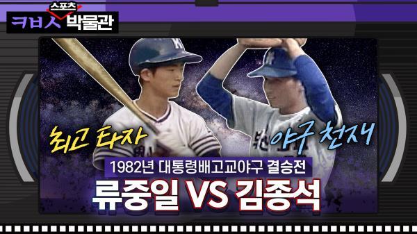 [ㅋㅂㅅ박물관] 38년 전, 야구를 본 적 있는가? 고교야구 결승전 부산고 vs 경북고