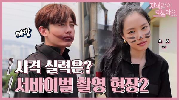《메이킹》 저같드 배우들의 사격 실력은?! 메이킹에 진심인 배우들의 서바이벌 현장2탄!