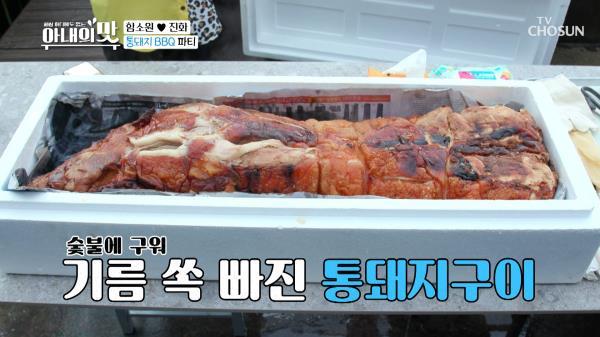 ✦초대형✧ 통돼지 BBQ 파티! 크기 실화? ㅎㄷㄷ..