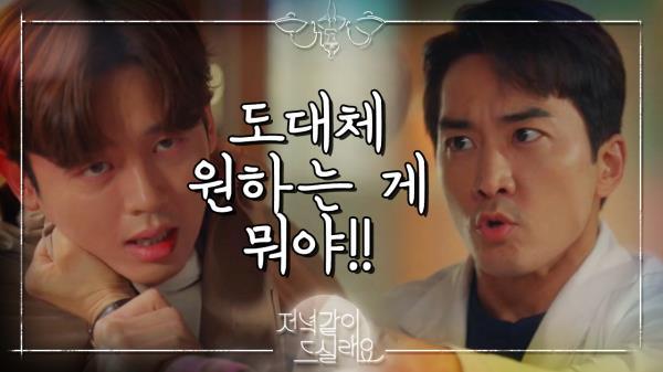 상담 받으러 온 이지훈에게 폭력적인 송승헌?!