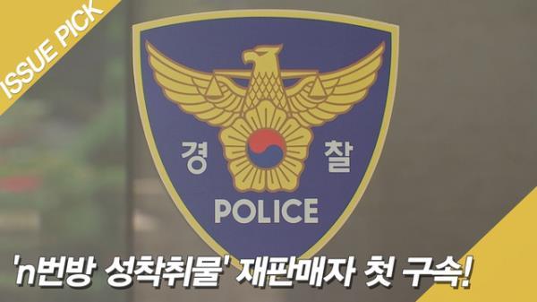 """n번방 성착취물 '재판매자' 첫 구속! 법원 """"사안 중대"""""""