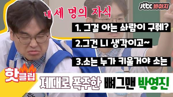 """""""세 명의 자식 같은 유행어.."""" 박영진은 근본 없는 허경환이랑은 달라!!"""