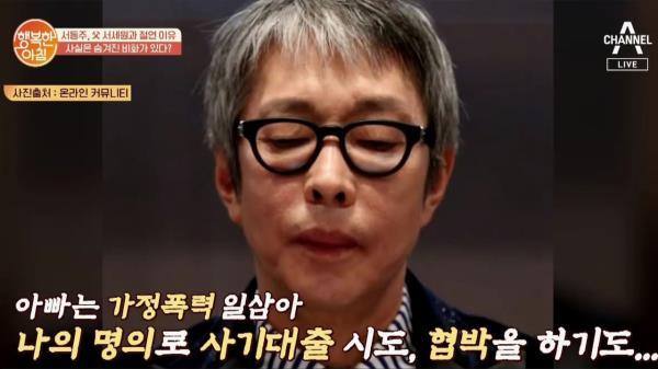서동주, 父 서세원과 절연한 진짜 이유 & 방송인 양준혁, '품절남' 합류