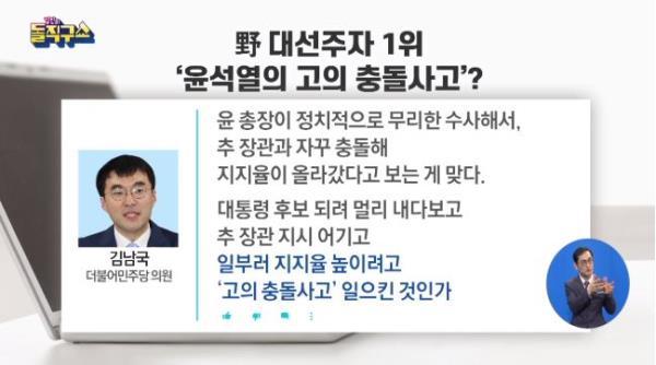 野 대선주자 1위…'윤석열의 고의 충돌사고'?