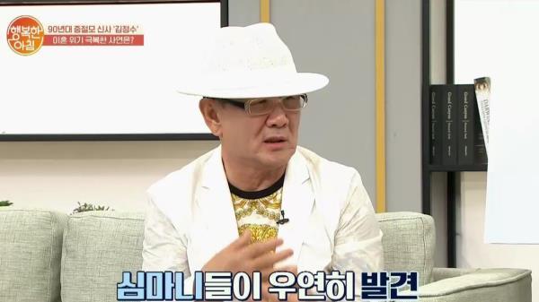 극단적 선택 시도했다가 '심마니'들에게 발견된 김정수?!