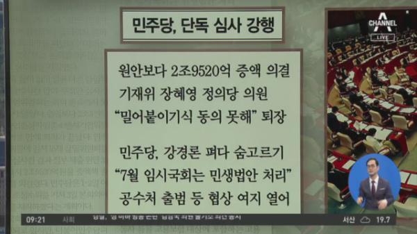 김진의 돌직구쇼 - 7월 1일 신문브리핑