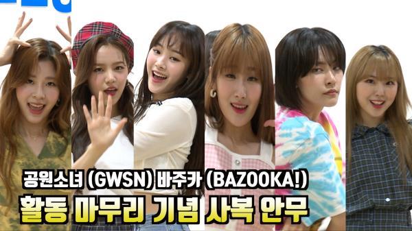 공원소녀(GWSN) 바주카 (BAZOOKA!), 활동   마무리 기념 '사복 안무영상' Choreography Video 싱크 Ver