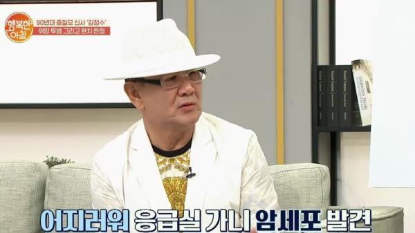 위암 3기 말 판정받았던 김정수, 하지만 완치 판정을 받았다?
