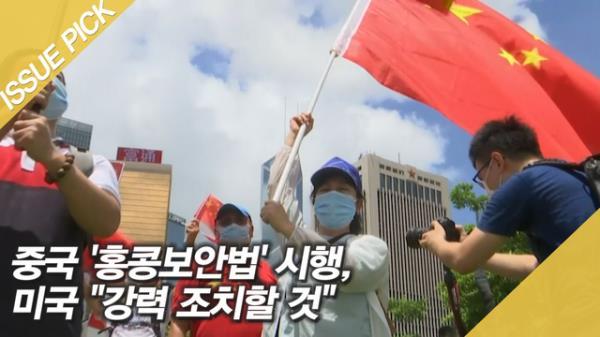 """중국 '홍콩보안법' 시행…미국 """"강력 조치할 것"""""""