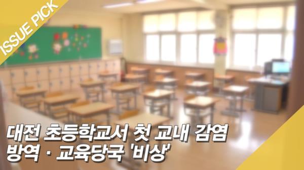 대전 초등학교서 첫 교내 감염 방역·교육당국 '비상'