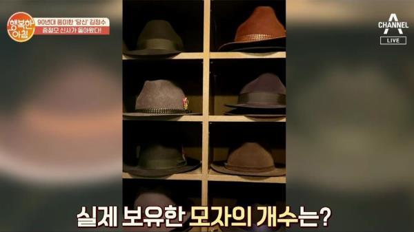 90년대 풍미한 '당신' 김정수, 가진 모자만 100개가 넘는다?