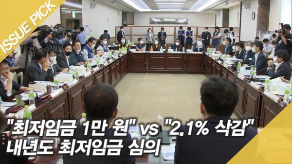 """""""최저임금 1만 원"""" vs """"2.1% 삭감"""" 내년도 최저임금 심의"""